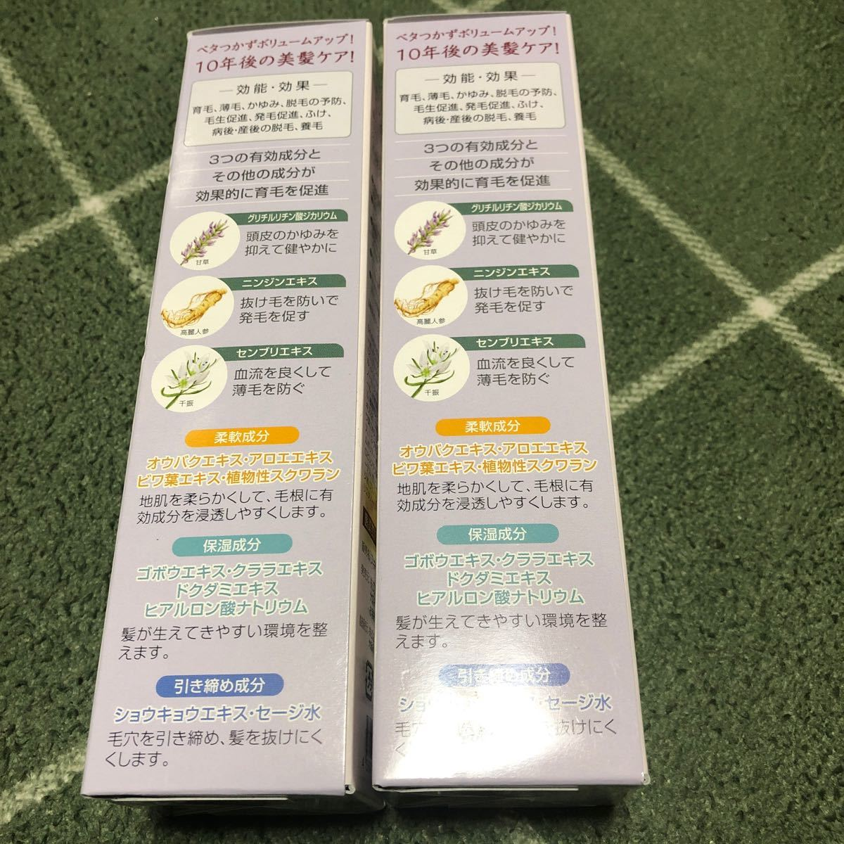 薬用 和漢草 とろみ育毛剤 2本セット 送料無料 12