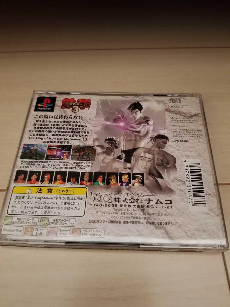 プレイステーション ソフト 『鉄拳3』 ゲームソフト
