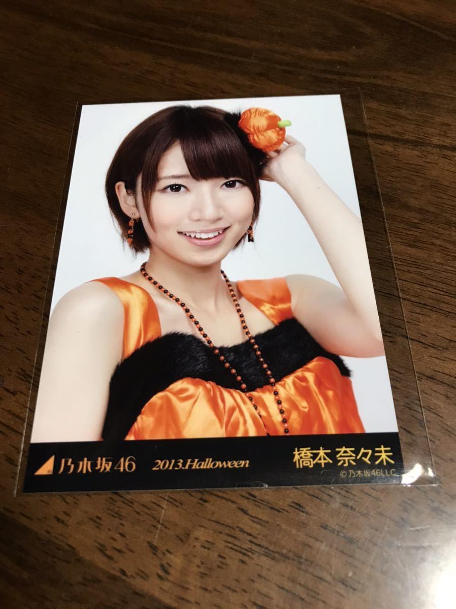 乃木坂46 橋本奈々未 生写真 2013ハロウィン セミコン