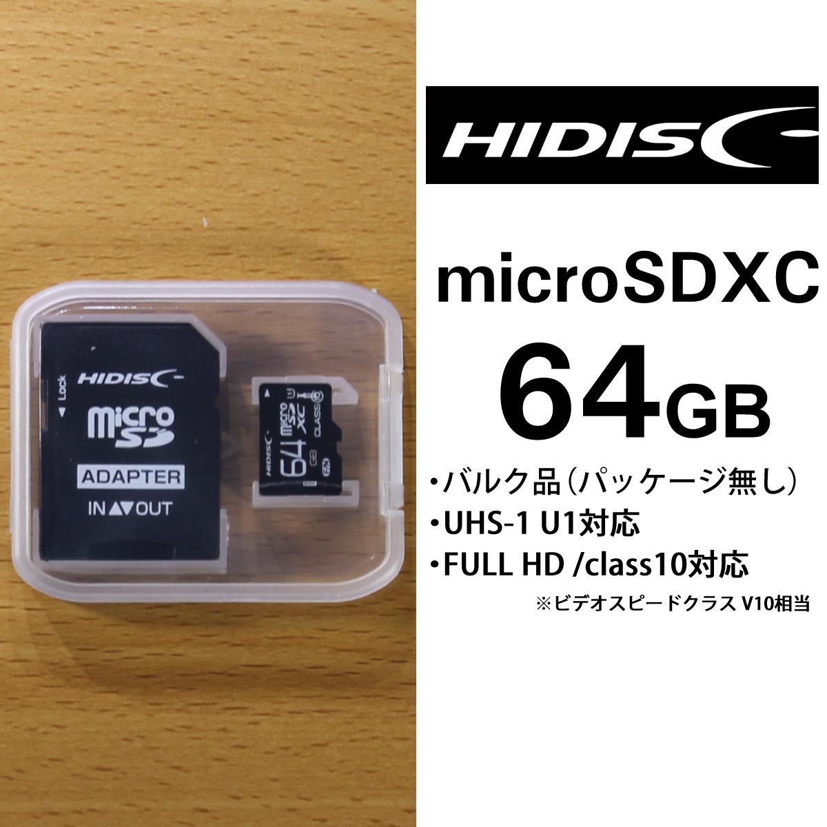 【送料無料】 HI DISC / microSD 64GB バルク品 / SD変換アダプタ付 / class10 / UHS-1対応_画像1