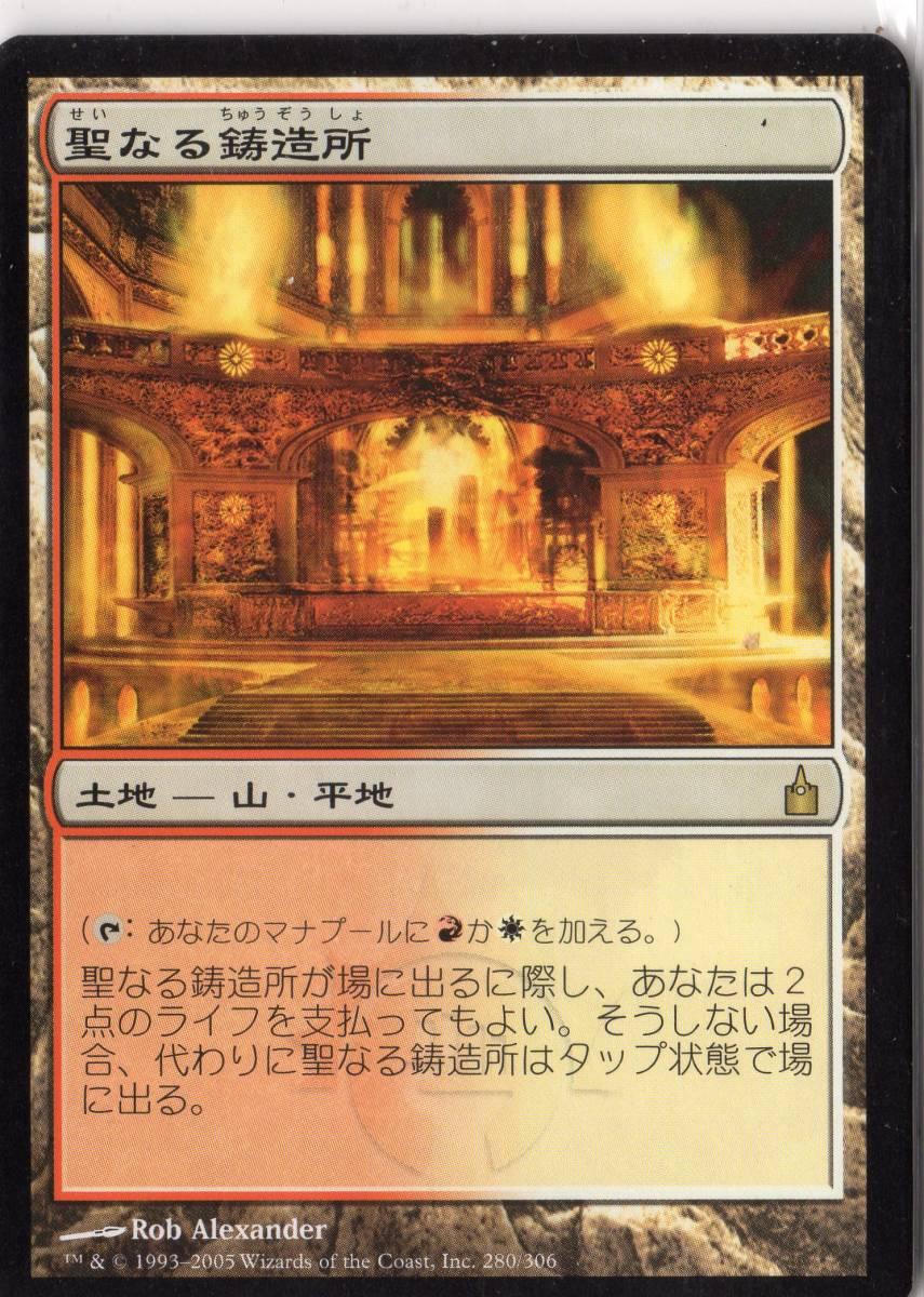 MTG 聖なる鋳造所 日本語 3枚迄 RAV ☆_画像1