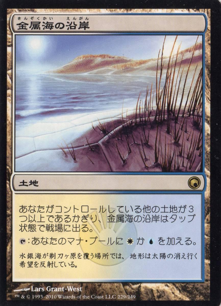 MTG 金属海の沿岸 日本語 1枚迄 SOM ☆_画像1