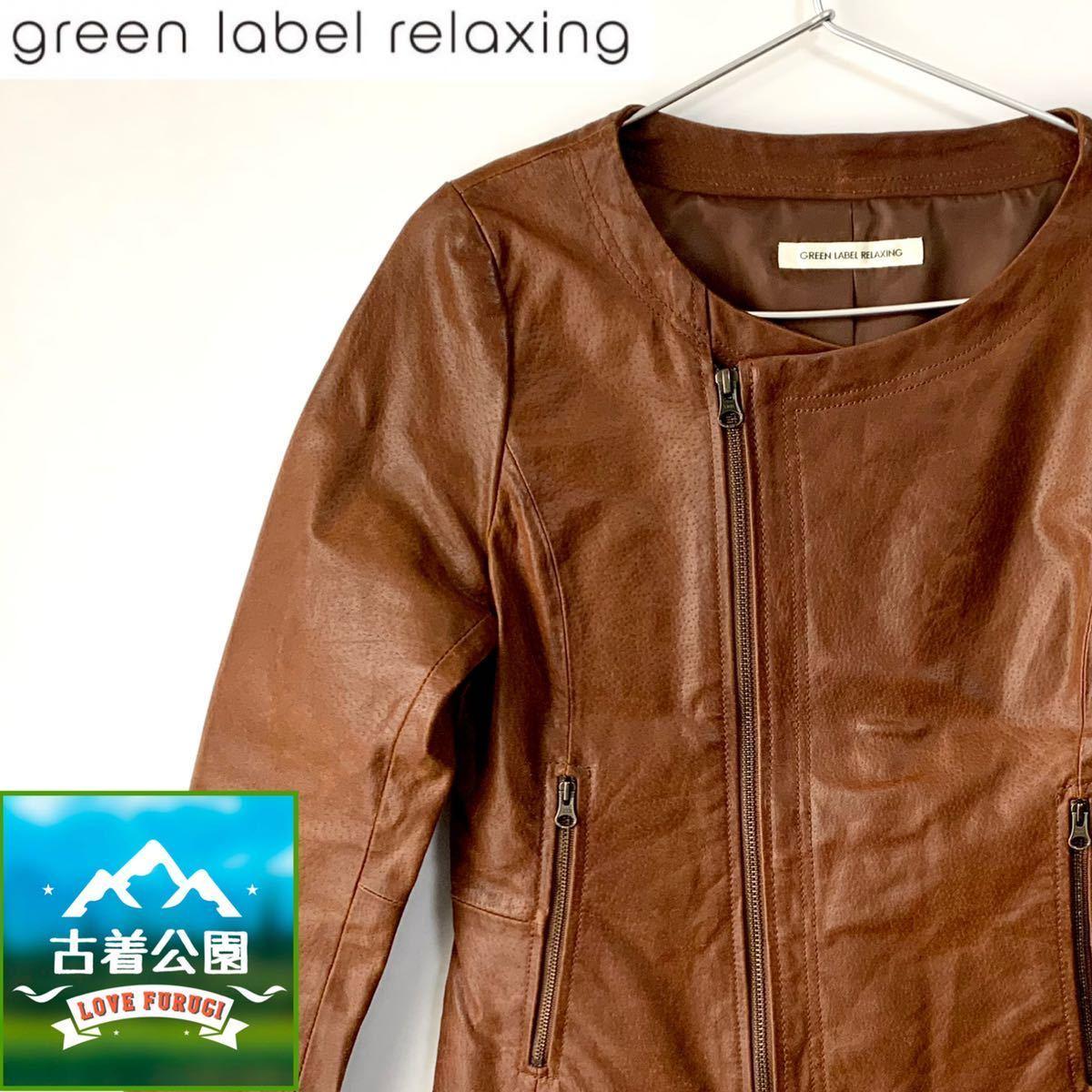 送料無料★即決★サイズ38★green label relaxing★レザージャケット 豚革 本革 グリーンレーベルリラクシング レディース T-585 古着公園
