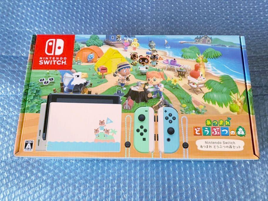 新品 [ニンテンドースイッチ Nintendo Switch あつまれ どうぶつの森セット]_画像1