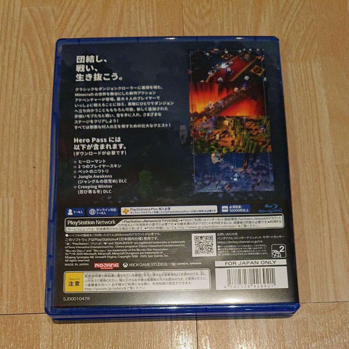 PS4ソフト マインクラフトダンジョンズ PS4