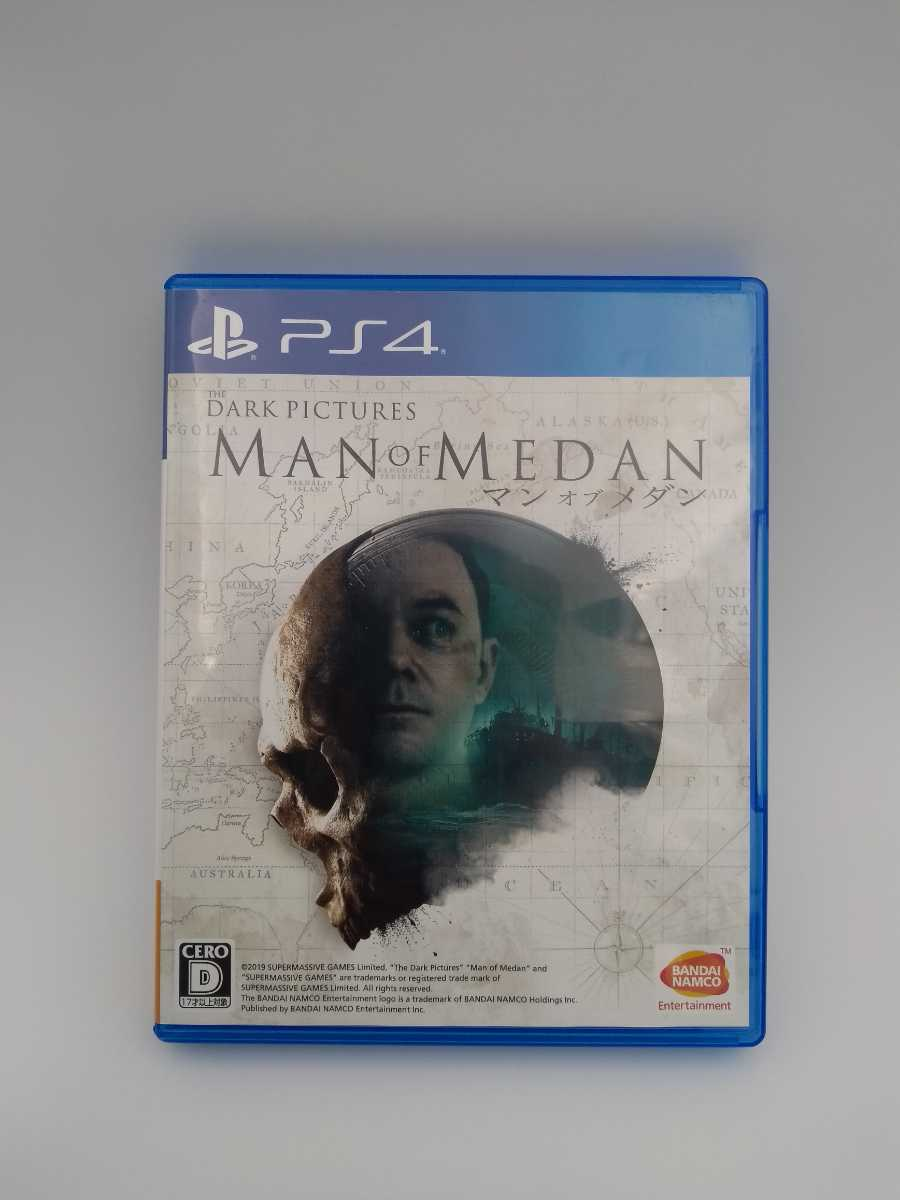 【PS4ソフト】THE DARK PICTURES: MAN OF MEDAN(マン・オブ・メダン)