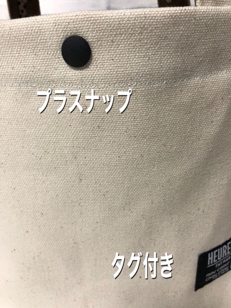 トートバッグ/生成り/8号帆布/底板付き/ハンドメイド