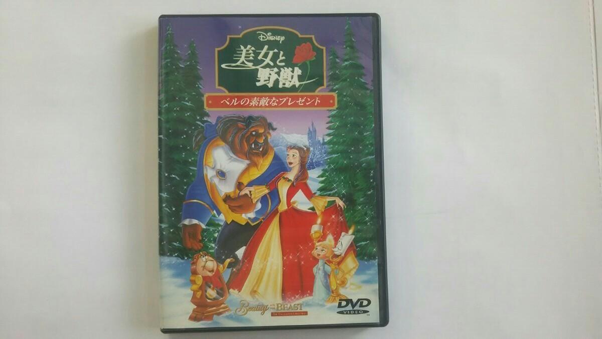 美女と野獣 ベルの素敵なプレゼント DVD ディズニー ベル