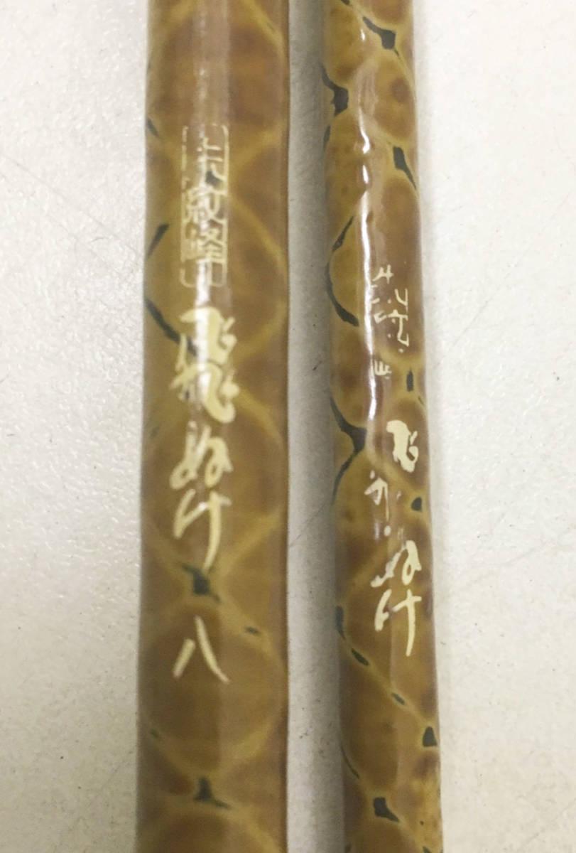 シマノ SHIMANO 朱紋峰 飛ぬけ 8 八尺 ヘラ竿 釣竿 釣り竿 フィッシング へらぶな E-20111622