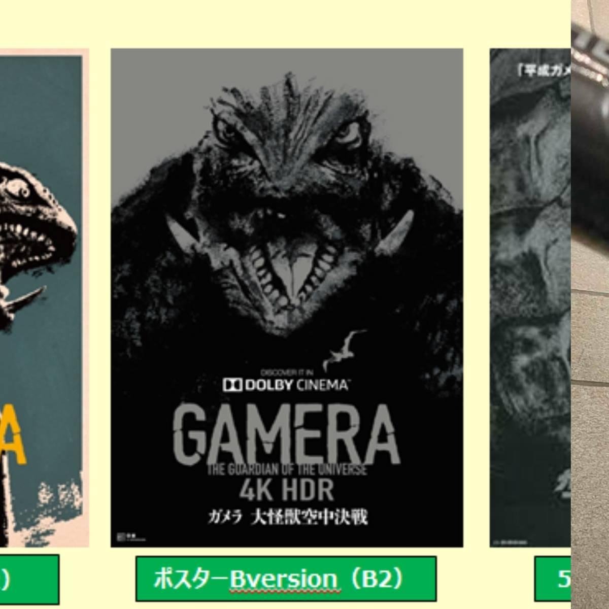 ガメラ生誕55周年記念 上映劇場限定グッズ B2ポスター Bバージョン_画像1