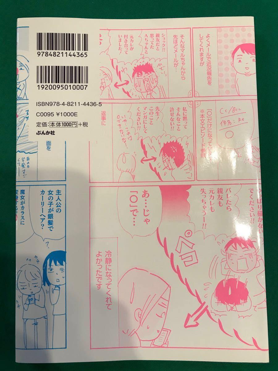 沖田×華  発達障害 漫画家の日常 こりずに毎日やらかしてます。