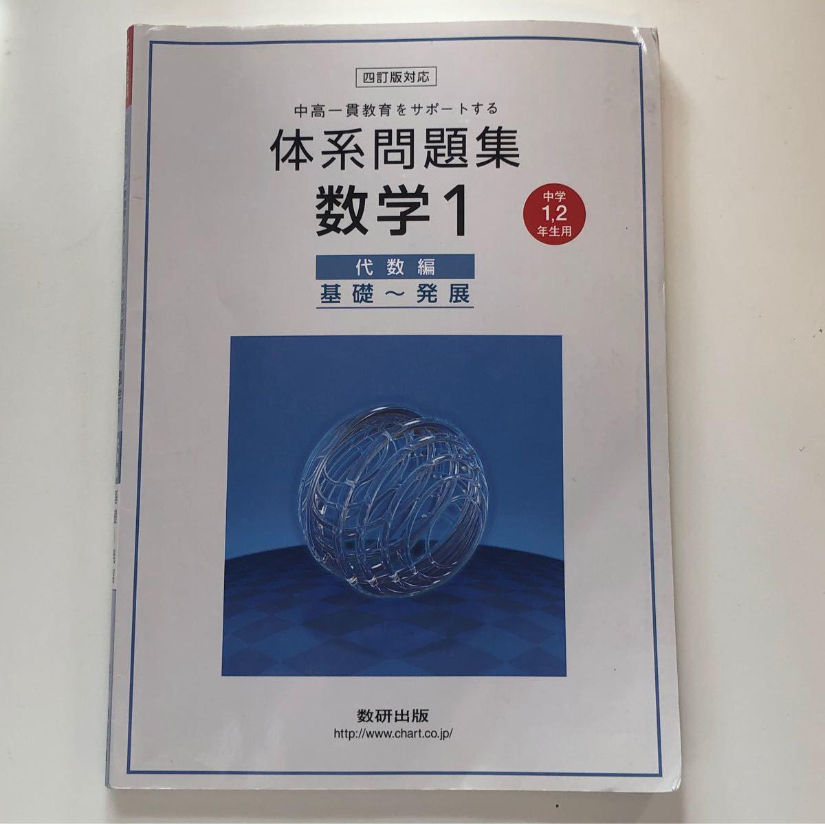 問題集 数研出版 訂 数学1 体系数学