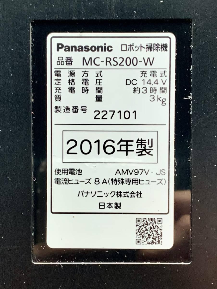 動作品 16年製 Panasonic パナソニック 最大稼動面積 約30畳 ロボット掃除機 RULO ルーロ MC-RS200-W_画像7