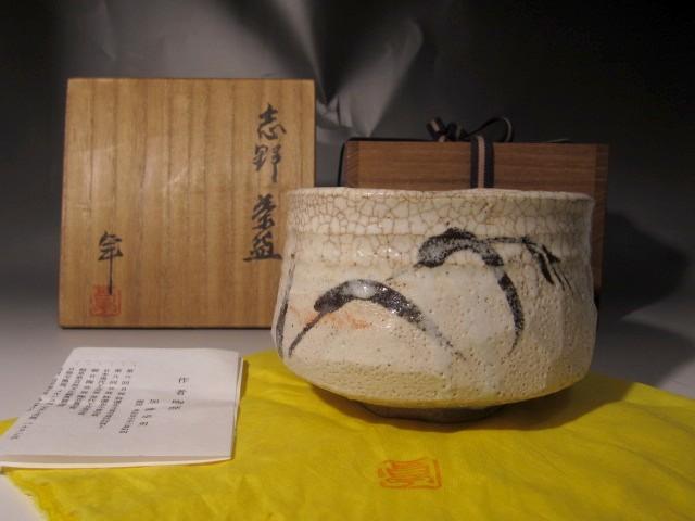 加藤卓男 志野茶碗 風格のある見事な作品 s461_画像1