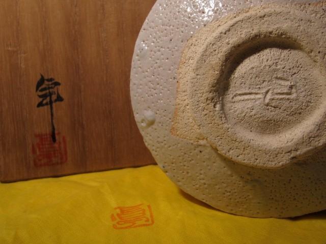 加藤卓男 志野茶碗 風格のある見事な作品 s461_画像2