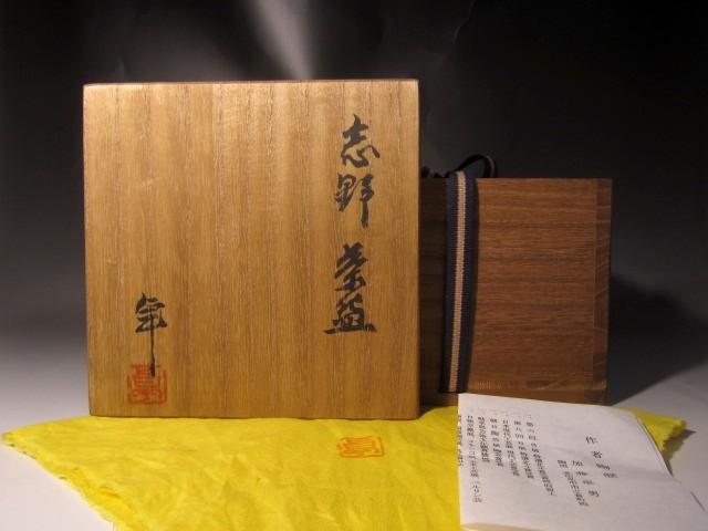 加藤卓男 志野茶碗 風格のある見事な作品 s461_画像3