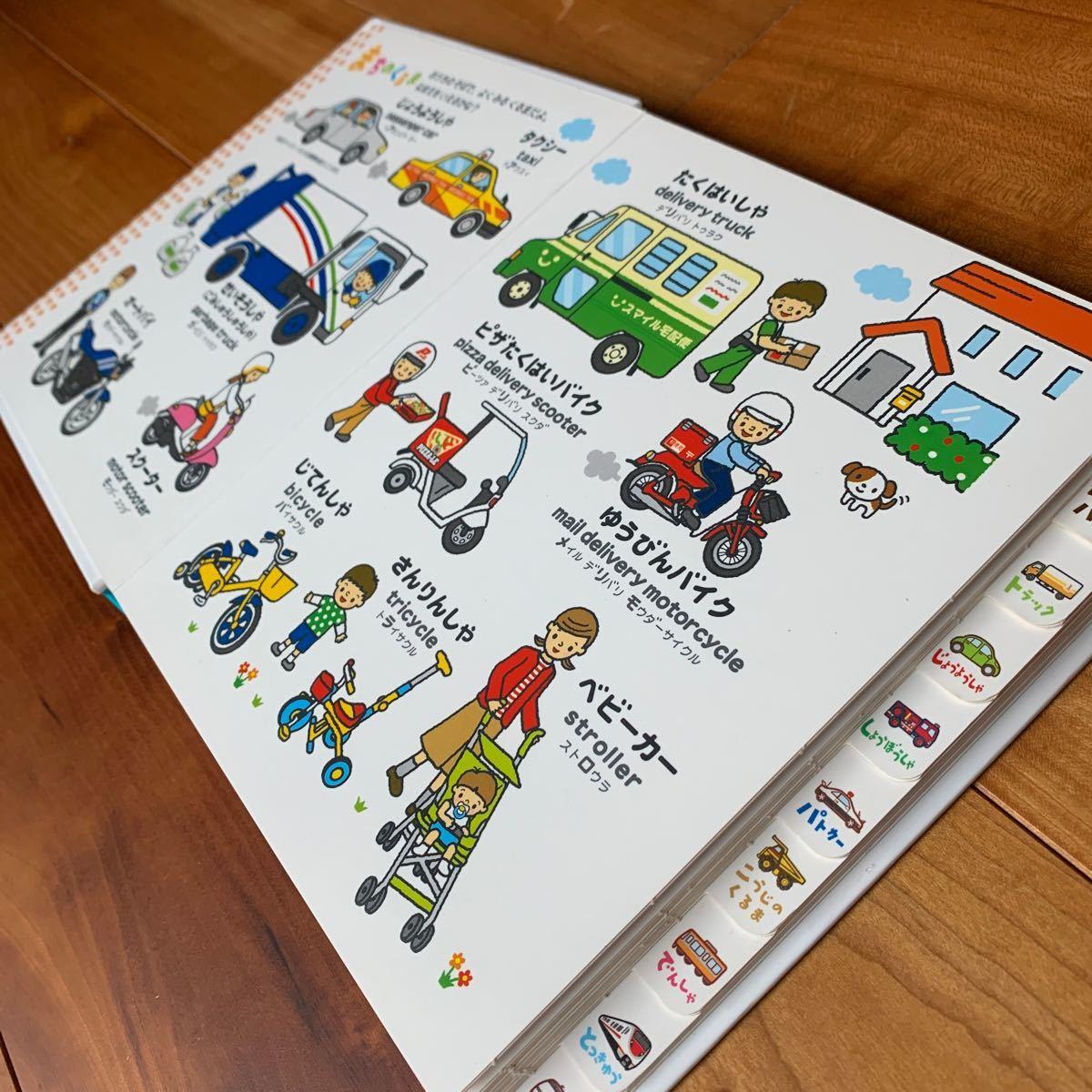 0さい~4さい こどもずかん くるまとでんしゃ 英語つき (学研こどもずかん) 幼児向け 図鑑