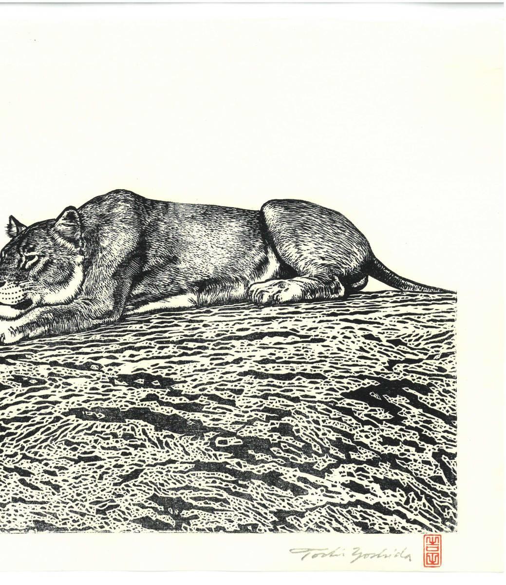 吉田遠志 (Yoshida Toshi) 木版画  ライオン#2 (Lion2)  最高峰の摺師の技をご堪能下さい!!  希少作品 残数枚のみ!!_画像5