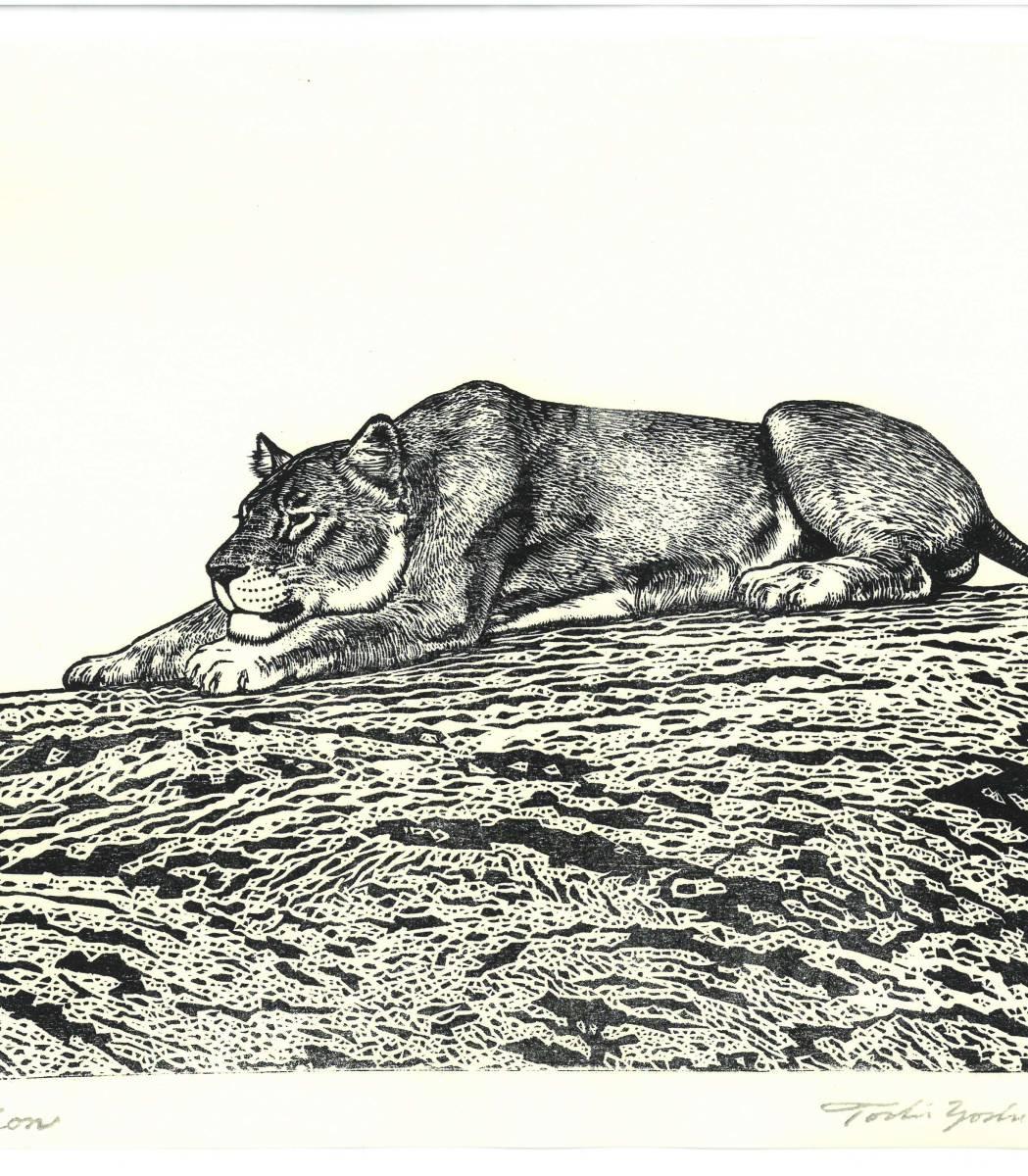 吉田遠志 (Yoshida Toshi) 木版画  ライオン#2 (Lion2)  最高峰の摺師の技をご堪能下さい!!  希少作品 残数枚のみ!!_画像4