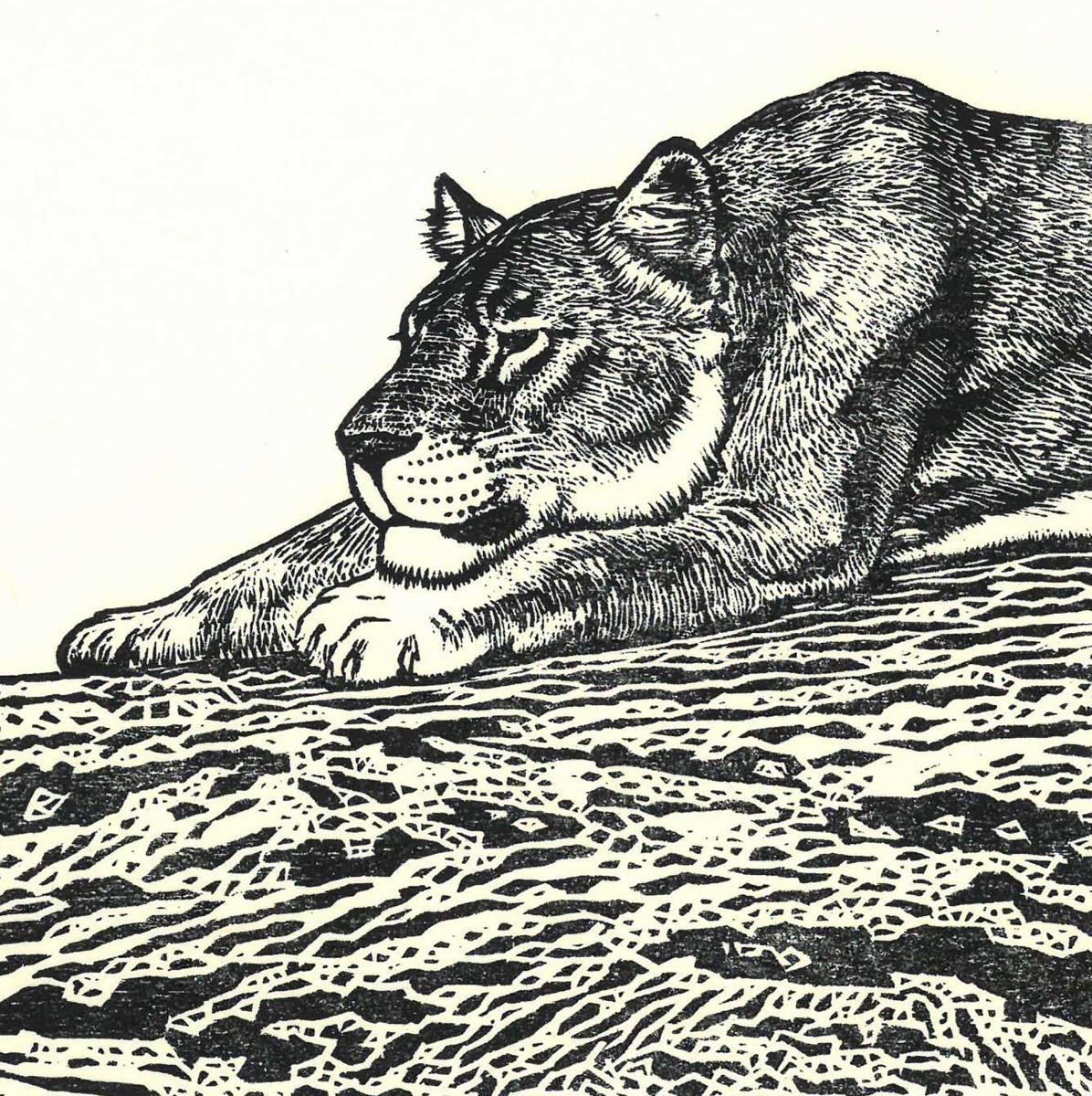 吉田遠志 (Yoshida Toshi) 木版画  ライオン#2 (Lion2)  最高峰の摺師の技をご堪能下さい!!  希少作品 残数枚のみ!!_画像9