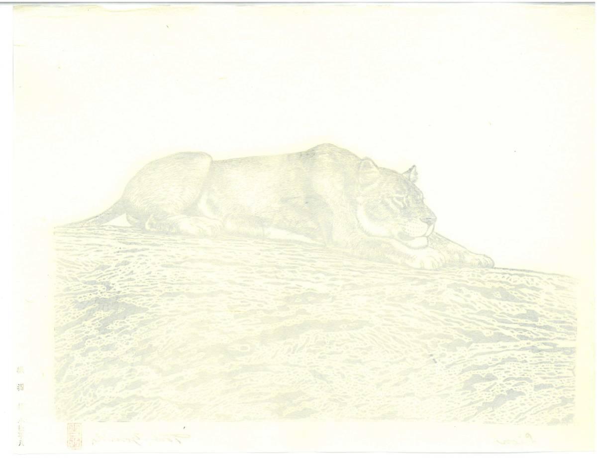 吉田遠志 (Yoshida Toshi) 木版画  ライオン#2 (Lion2)  最高峰の摺師の技をご堪能下さい!!  希少作品 残数枚のみ!!_画像2