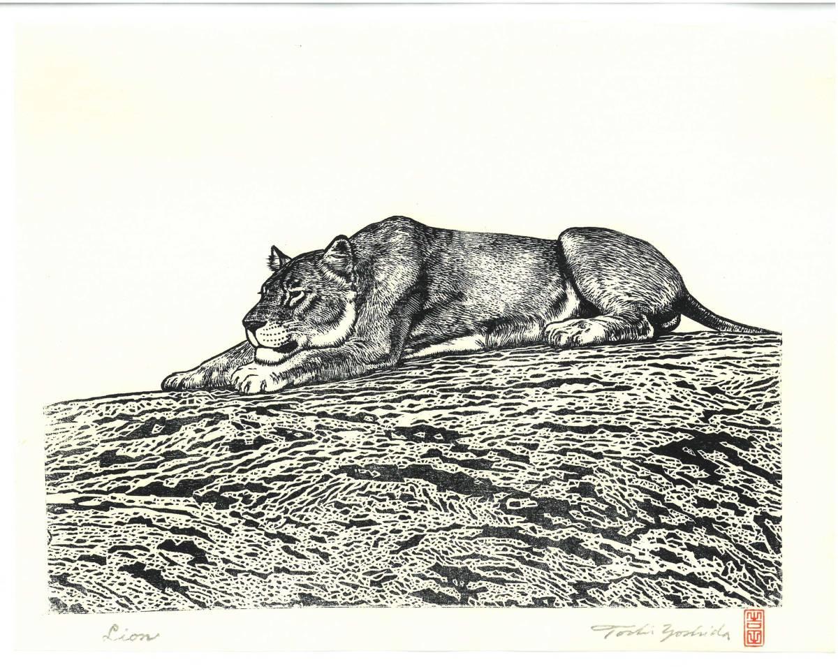 吉田遠志 (Yoshida Toshi) 木版画  ライオン#2 (Lion2)  最高峰の摺師の技をご堪能下さい!!  希少作品 残数枚のみ!!_画像1