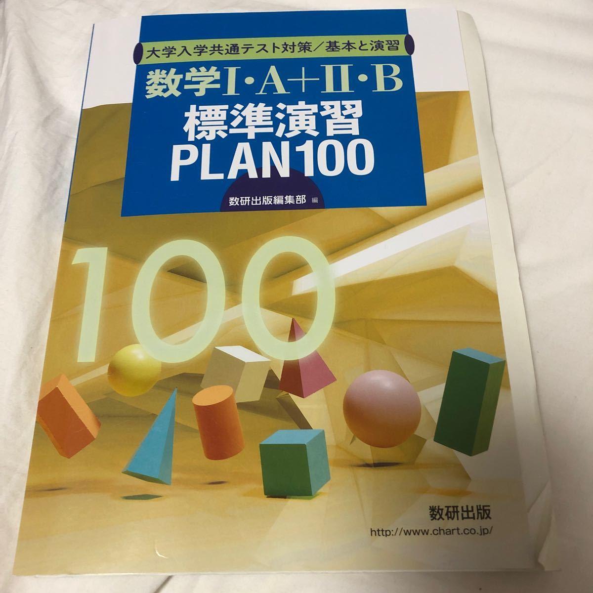 大学入学共通テスト対策 数学 I・A + 2・B 標準演習plan100