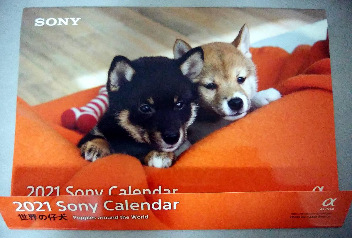 ◆世界の仔犬◆SONY◆非売品◆2021年壁掛けカレンダー◆毎年大人気◆送料無料★即決あり!_画像2
