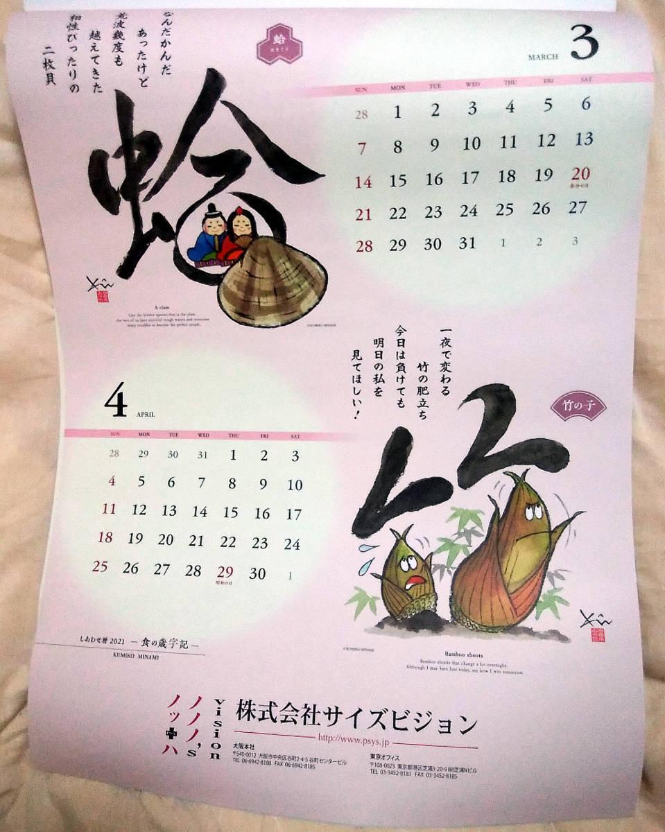 ◆しあわせ暦カレンダー◆笑門来福カレンダー◆南久美子◆2021年・大判壁掛けカレンダー◆開運◆送料無料★即決あり!_画像1