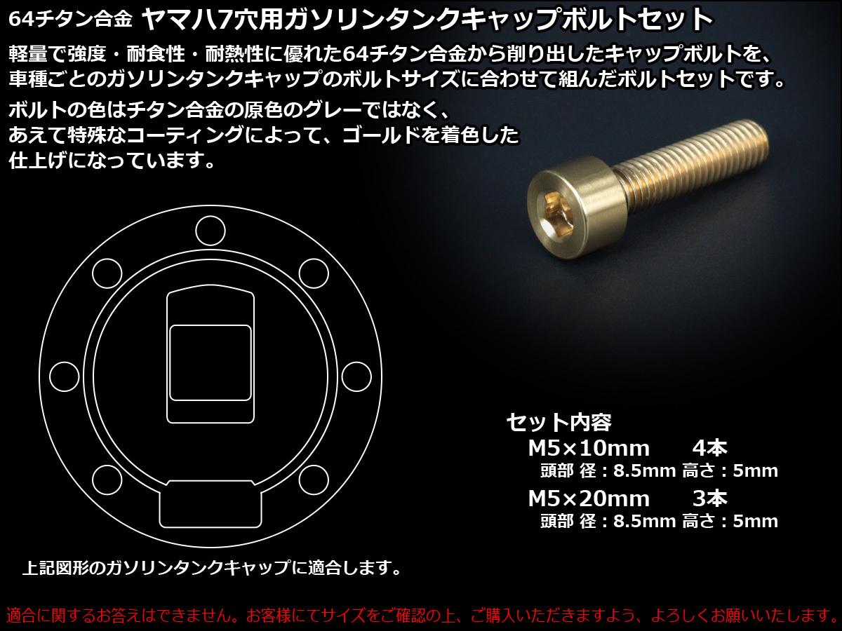 64チタン合金(TC4/GR5)採用 ヤマハ7穴 ガソリン(フューエル) タンク キャップボルト セット 7本組 YZF-R6などに ゴールド JA242_出品はヤマハ7穴用のゴールドです。
