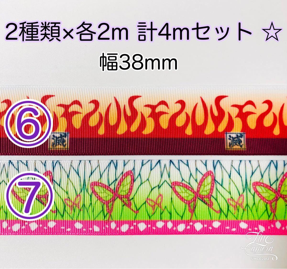 幅38mm 6番 7番 グログランリボン 2種類×各2m 計4mセット 鬼滅の刃