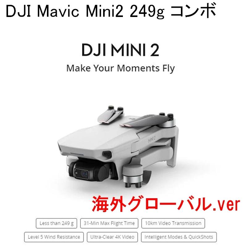 RSプロダクト DJI Mavic mini2 combo 249g グローバル.ver マビックミニ 海外バージョン