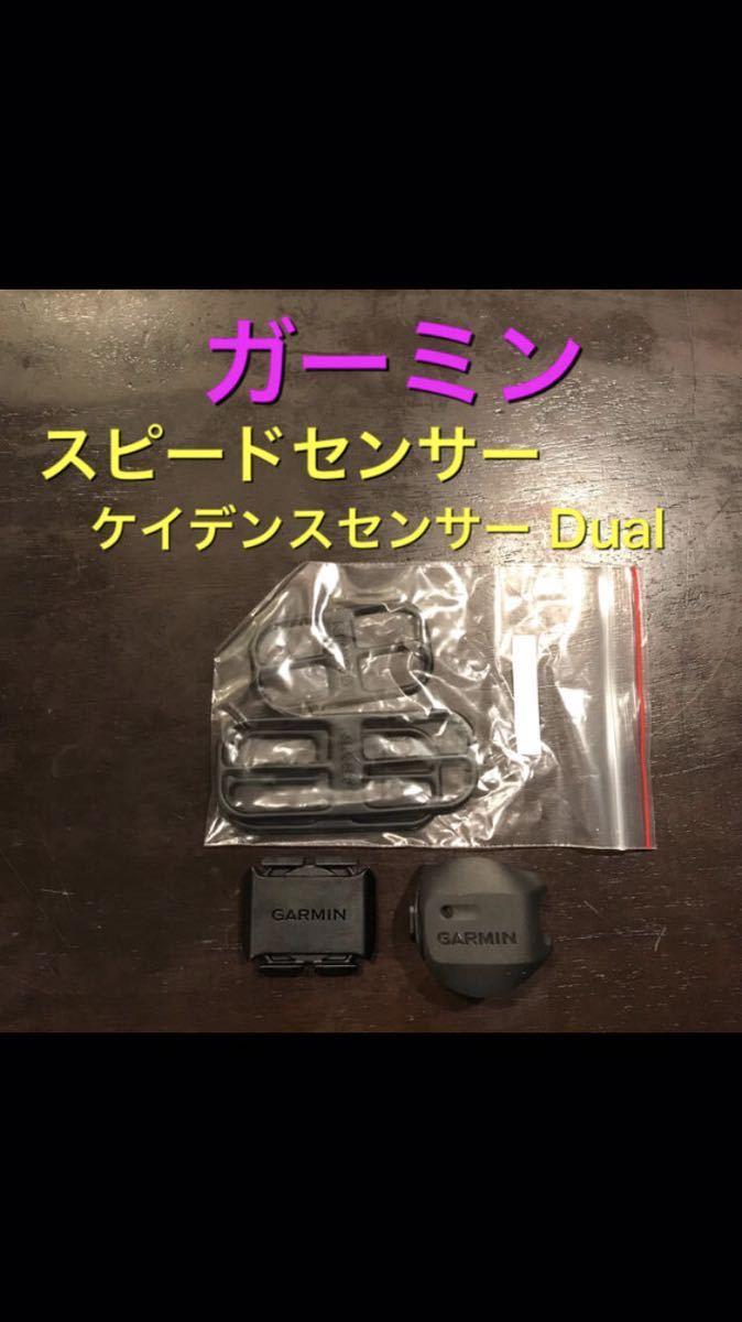 R1 新品 ガーミン 2点 新型 スピードセンサー ケイデンスセンサー Dual_画像1