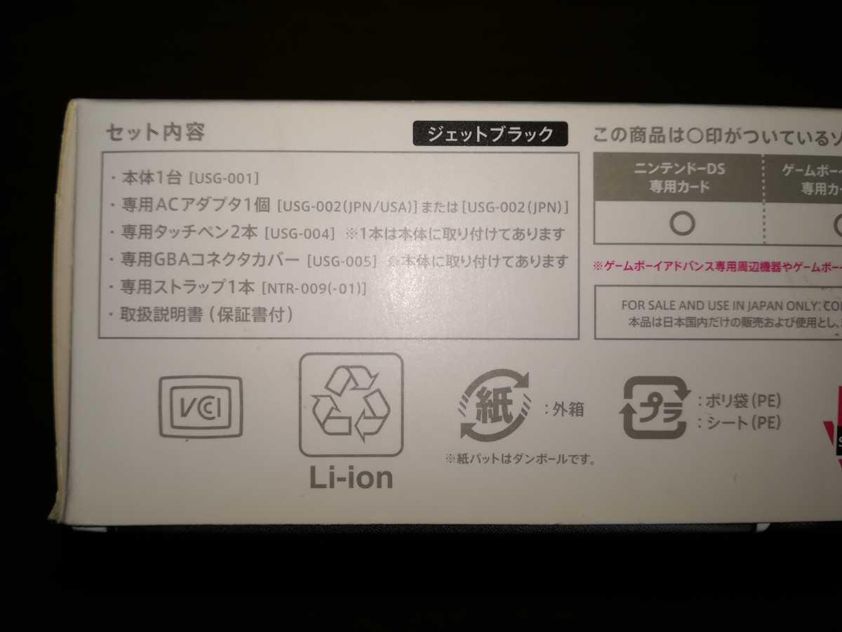 ニンテンドーDS Lite 本体 ジェットブラック 新品・未使用