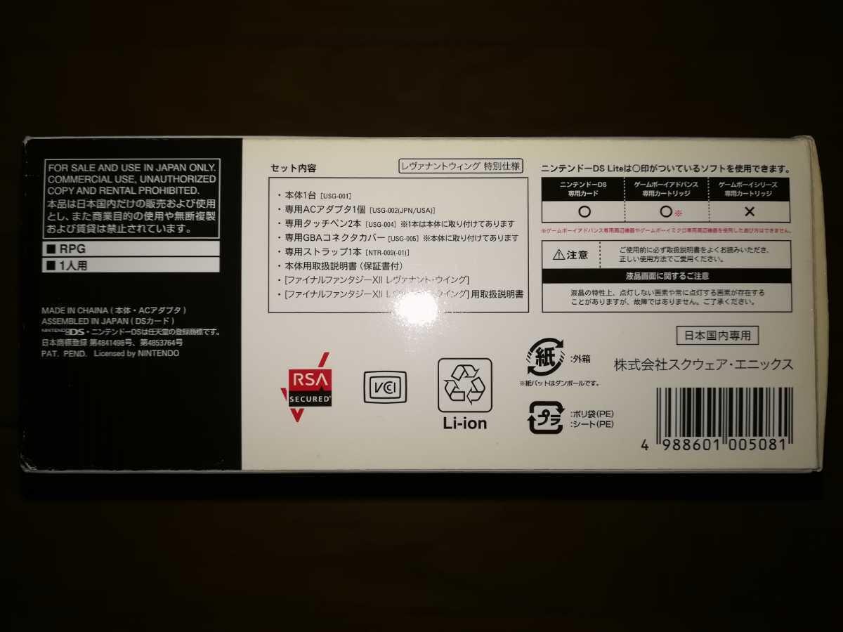 ニンテンドー DS lite 本体 ファイナルファンタジーXII レヴァナント・ウイング スカイパイレーツエディション 新品・未使用