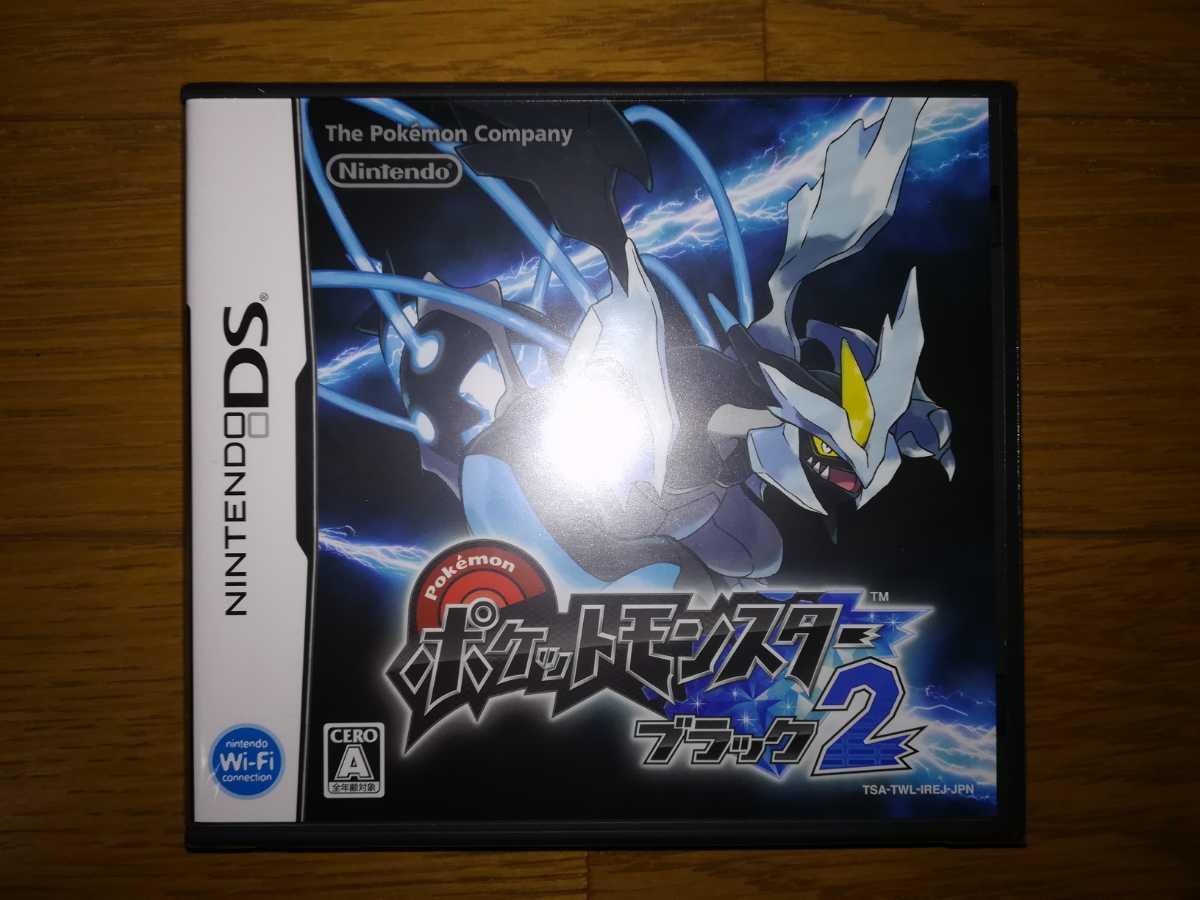 DS ソフト ポケットモンスター ポケモン ブラック2 新品・未開封
