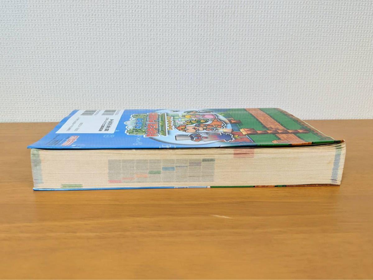 攻略本  公式ガイドブック スーパーペーパーマリオ