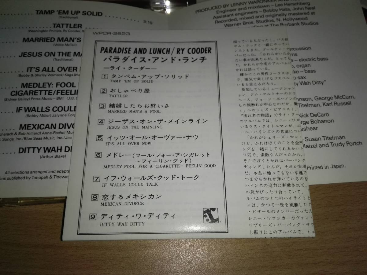 CD「パラダイス・アンド・ランチ」ライ・クーダー