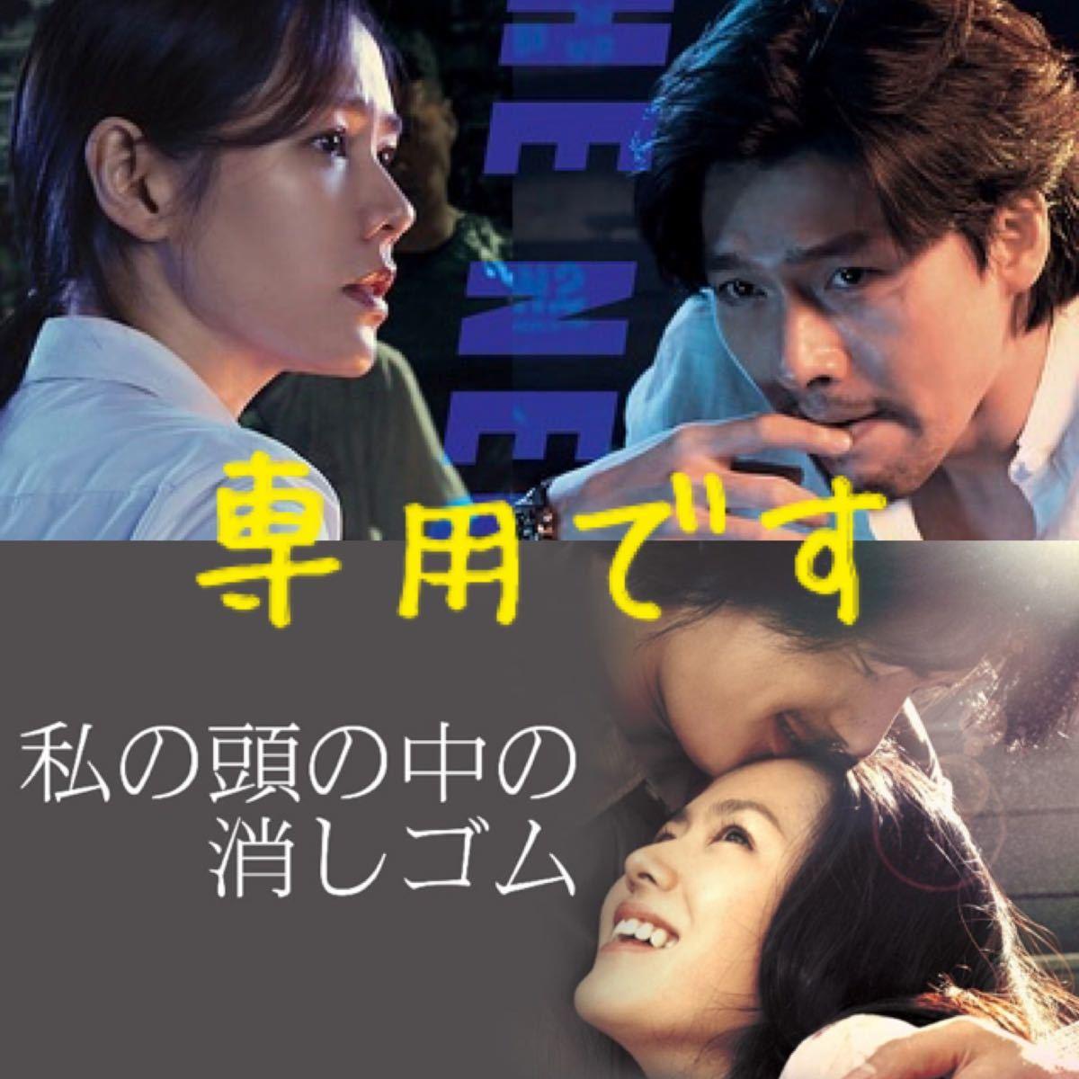 専用です。韓国映画 私の頭の中の消しゴム ソン・イェジン ネゴシエーション ヒョンビン DVD 2点セット