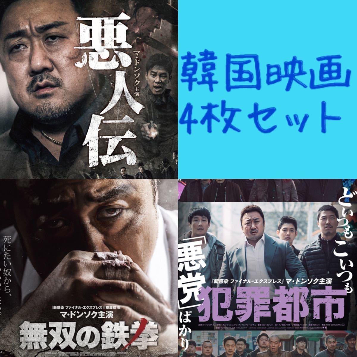 韓国映画 マ・ドンソク 出演映画 DVD 3点セット + 選べるおまけDVD1枚付き レーベル有り