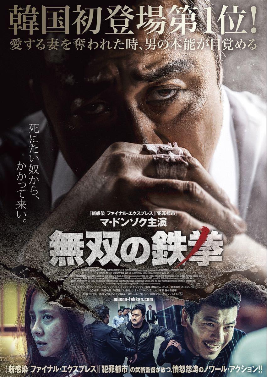 韓国映画 無双の鉄拳 マ・ドンソク 出演映画 DVD 日本語吹替有り レーベル有り