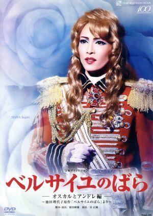 ベルサイユのばら-オスカルとアンドレ編-/宝塚歌劇団雪組