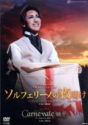 ソルフェリーノの夜明け-アンリー・デュナンの生涯-/Carnevale 睡夢/宝塚歌劇団雪組