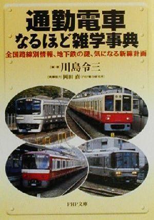 通勤電車なるほど雑学事典 全国路線別情報、地下鉄の謎、気になる新線計画 PHP文庫/川島令三(著者)_画像1