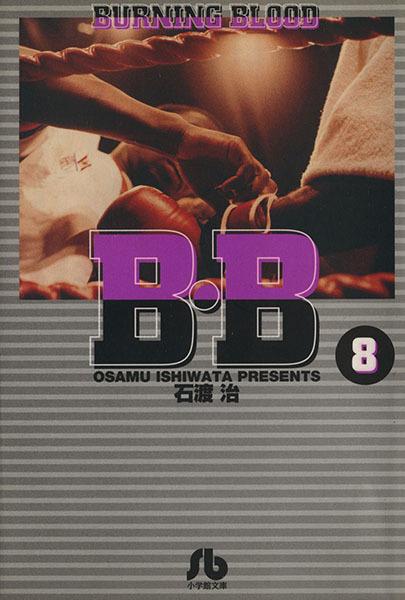 B・B(文庫版)(8) Burning blood 小学館漫画文庫/石渡治(著者)_画像1