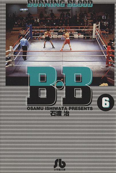 B・B(文庫版)(6) Burning blood 小学館漫画文庫/石渡治(著者)_画像1