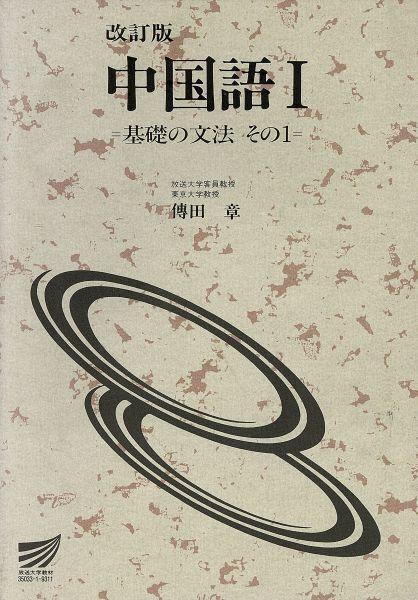 中国語 改訂版(1) 放送大学教材/伝田章(著者)_画像1