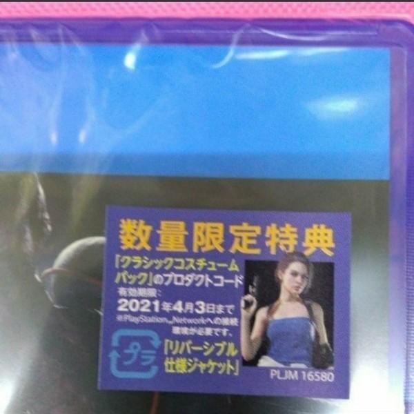 バイオハザード RE:3  PS4