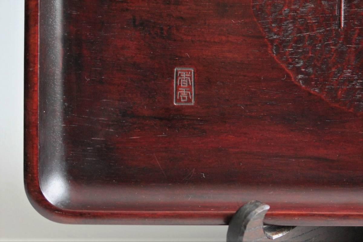 【日展】 篆刻家 関野香雲 大吉羊 唐木 吉祥盆 共箱 /大吉祥/招福/延寿/飾り盆/飾り皿/縁起物/木彫/木工芸