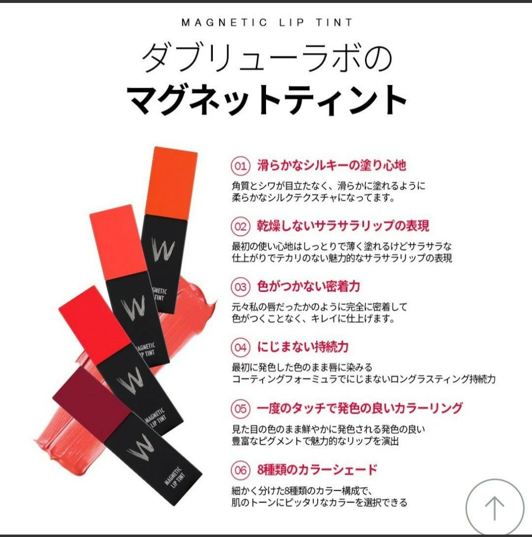 MAGNETIC COLOR LIP TINT/マグネチックカラーリップティント   口紅